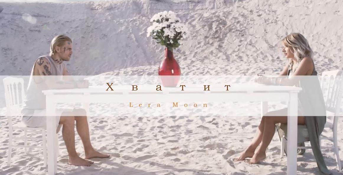 Lera Moon - Хватит