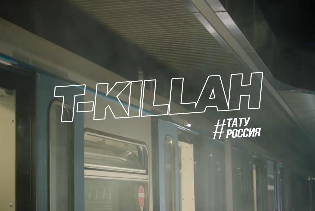 T-killah - Тату Россия