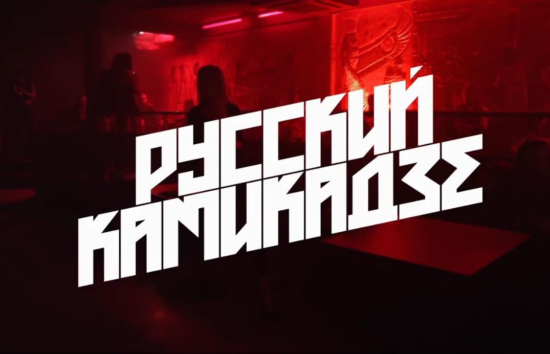 Johnyboy - Русский Камикадзе