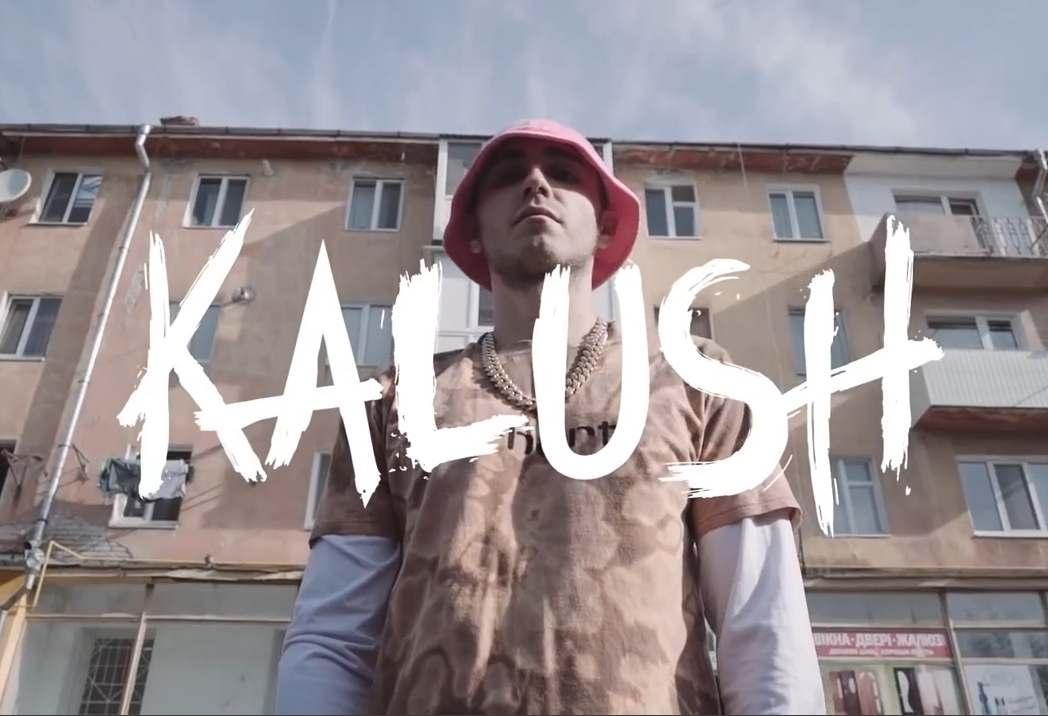 KALUSH - Не маринуй