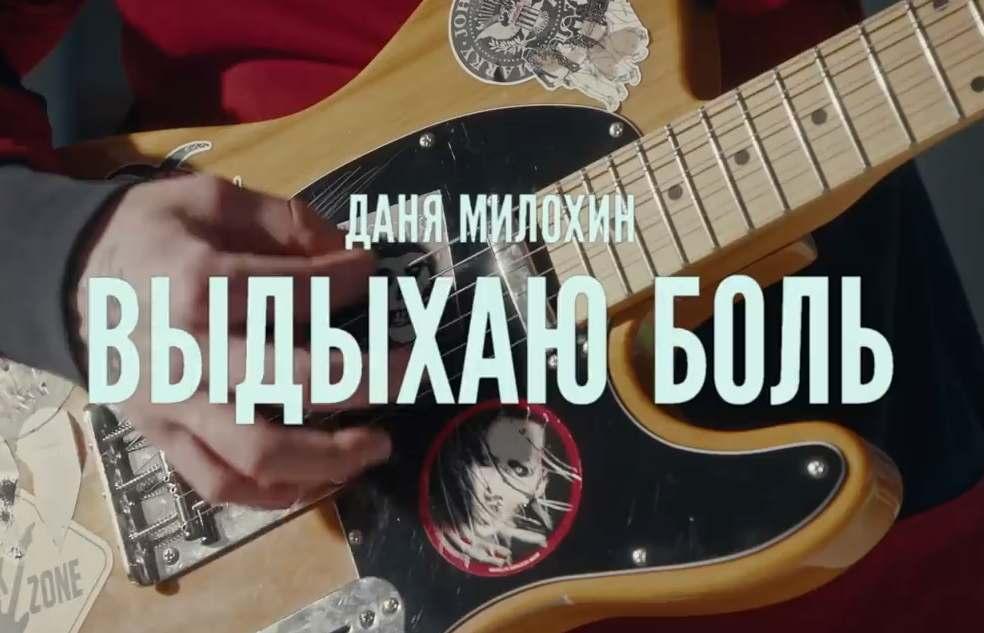 Даня Милохин - Выдыхаю боль